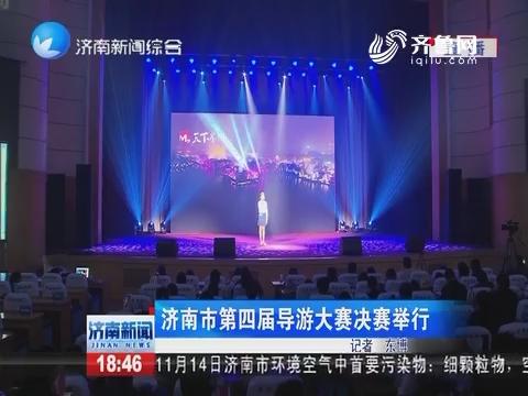 济南市第四届导游大赛决赛举行