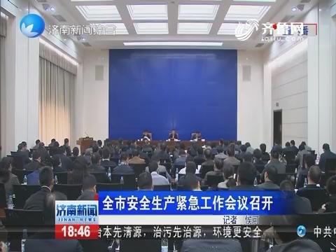 济南市安全生产紧急工作会议召开