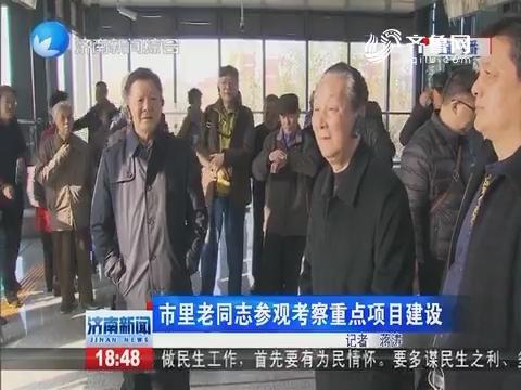 济南市里老同志参观考察重点项目建设
