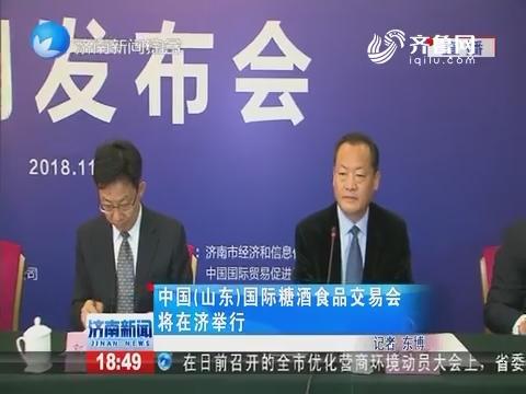 中国(龙都longdu66龙都娱乐)国际糖酒食品交易会将在济举行