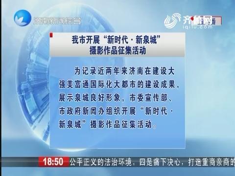 """济南市开展""""新时代·新泉城""""摄影作品征集活动"""