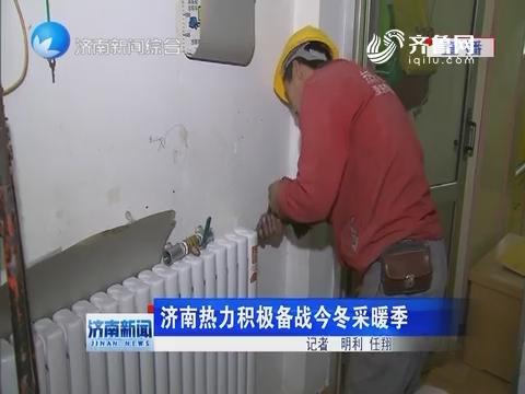 济南热力积极备战今冬采暖季