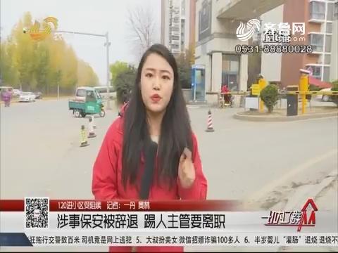 【120进小区受阻续】济南:涉事保安被辞退 踢人主管要离职