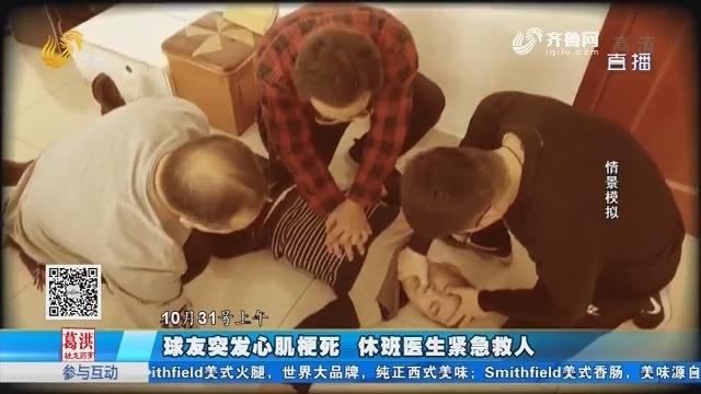 寿光:球友突发心肌梗死 休班医生紧急救人