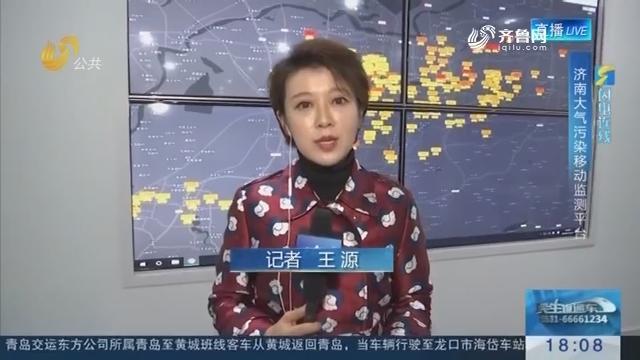 【闪电连线】济南大气实时监测情况:空气污染比中午有所加重