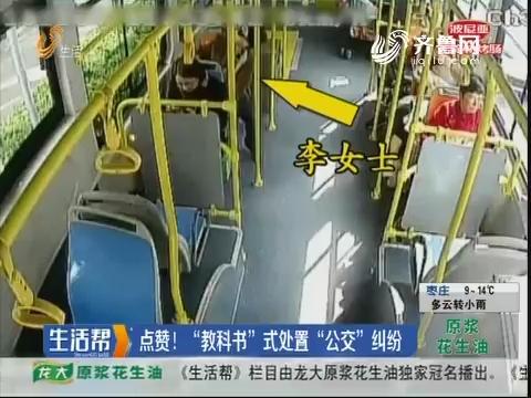 """青岛:点赞!""""教科书""""式处置""""公交""""纠纷"""