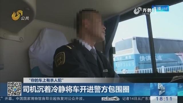 """【""""你的车上有杀人犯""""】司机沉着冷静将车开进警方包围圈"""