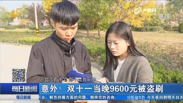 滨州:意外!双十一当晚9600元被盗刷