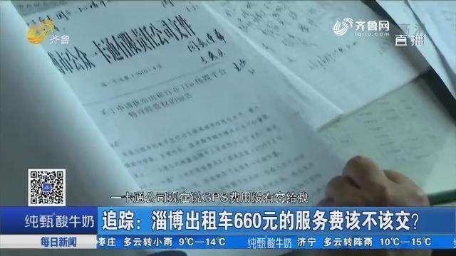 追踪:淄博出租车660元的服务费该不该交?