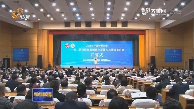 588名全国智能制造高手泉城竞技