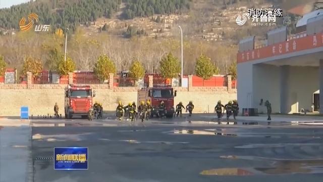 山东省消防总队举行2018年比武竞赛