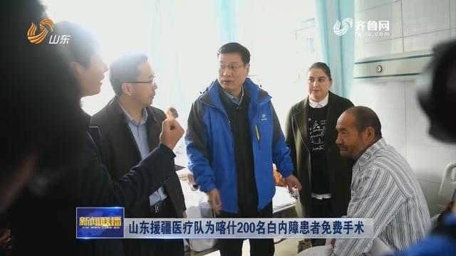山东援疆医疗队为喀什200名白内障患者免费手术