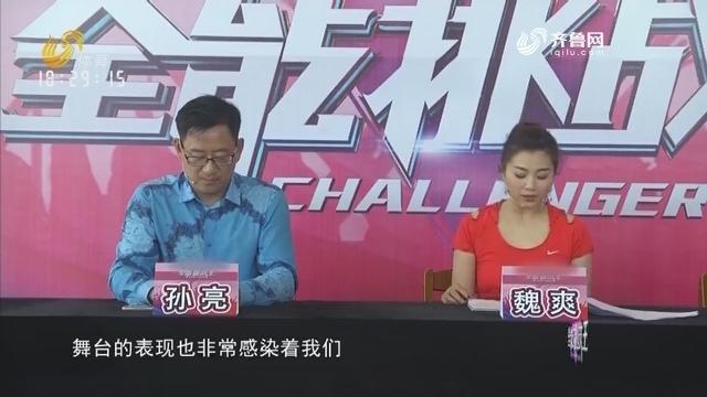 20181114《全能挑战王》:第二季济宁站