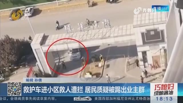 济南:救护车进小区救人遭拦 居民质疑被踢出业主群
