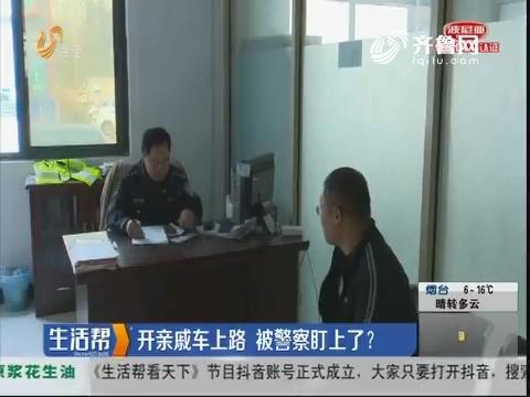 青州:开亲戚车上路 被警察盯上了?