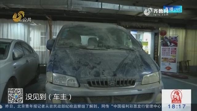 """【""""僵尸车""""追踪报道】济南:江淮车车主终于挪车了"""