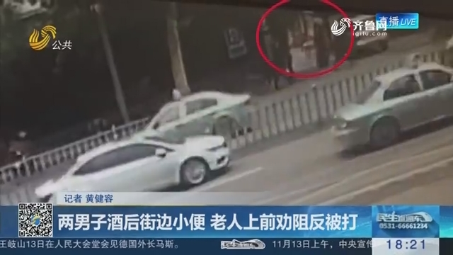 济南:两男子酒后街边小便 老人上前劝阻反被打