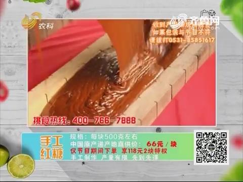 20181114《中国原产递》:手工红糖