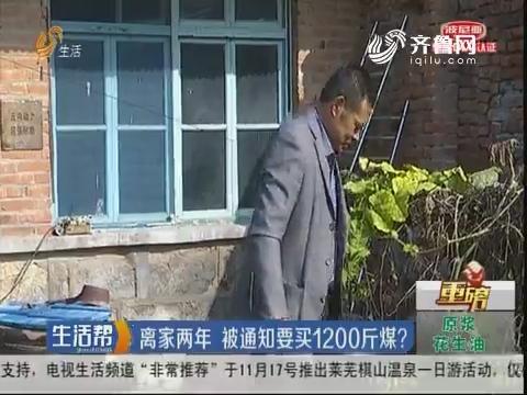 【重磅】潍坊:离家两年 被通知要买1200斤煤?