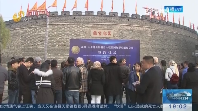 国际影片版权交易中心落户曲阜