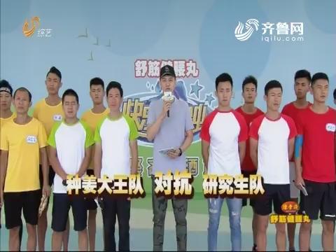 20181114《快乐向前冲》:种姜大王队对抗研究生队激烈上演