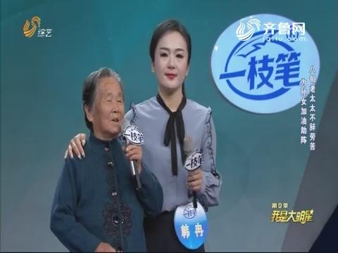 20181114《我是大明星》:八旬老太太不辞劳苦 为孙女加油助阵