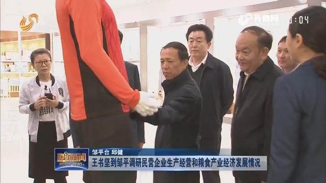 王书坚到邹平调研民营企业生产经营和粮食产业经济发展情况