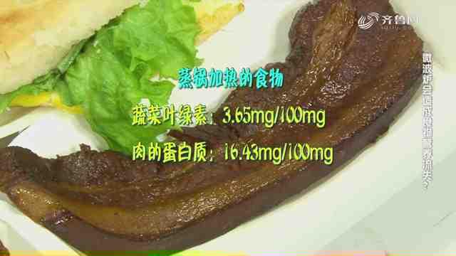 《是真还是假》:切记,这种食物不能放微波炉!
