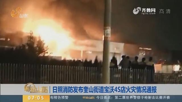 日照消防发布奎山街道宝沃4S店火灾情况通报