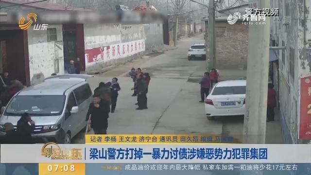 【闪电新闻排行榜】梁山警方打掉一暴力讨债涉嫌恶势力犯罪集团