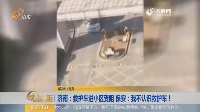 【闪电新闻排行榜】济南:救护车进小区受阻 保安:我不认识救护车!