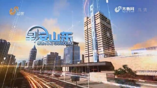 2018年11月15日早安山东完整版