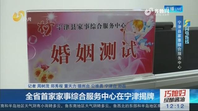 【闪电连线】全省首家家事综合服务中心在宁津揭牌