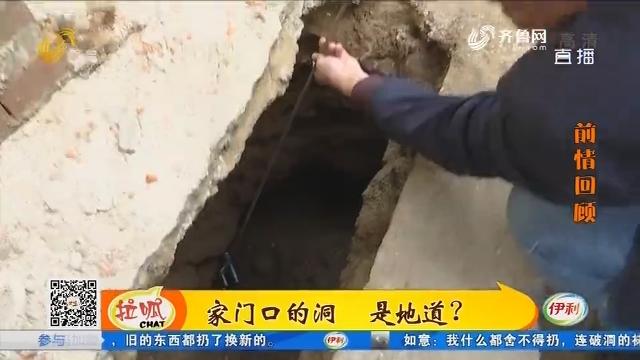 济南:家门口的洞 是地道?
