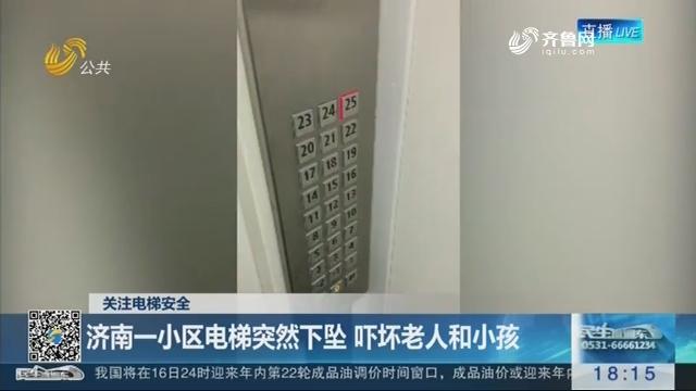 【关注电梯安全】济南一小区电梯突然下坠 吓坏老人和小孩