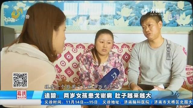 追踪:两岁女孩患戈谢病 肚子越来越大