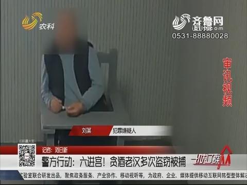警方行动:六进宫!贪酒老汉多次盗窃被捕