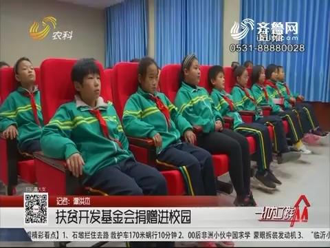 夏津:扶贫开发基金会捐赠进校园