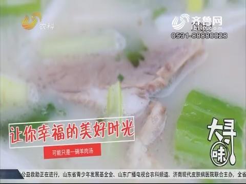 【大寻味】菏泽:马扎上来碗沙家羊肉汤