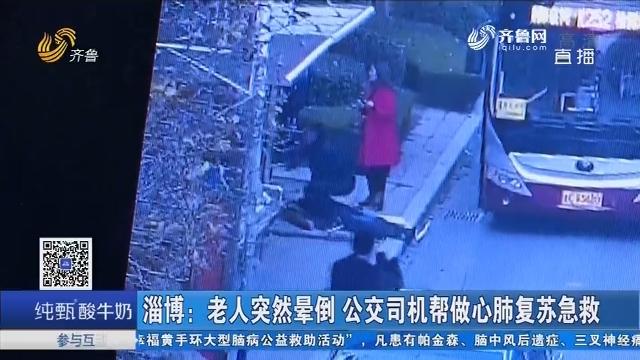淄博:老人突然晕倒 公交司机帮做心肺复苏急救