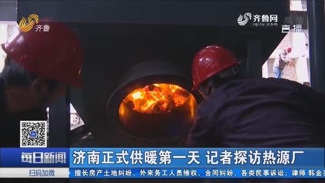 济南正式供暖第一天 记者探访热源厂