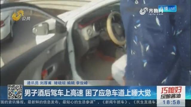 沂水:男子酒后驾车上高速 困了应急车道上睡大觉