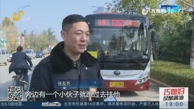 【身边正能量】淄博:等车老人突然晕倒 公交司机心肺复苏急救体力透支