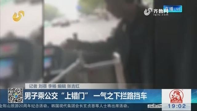 """【摒弃陋习 倡导文明】潍坊:男子乘公交""""上错门"""" 一气之下拦路挡车"""