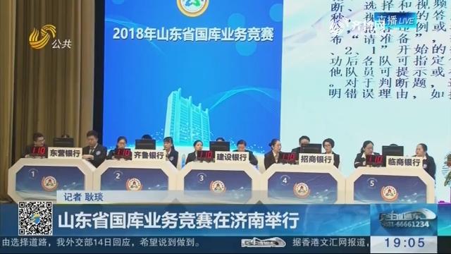 山东省国库业务竞赛在济南举行