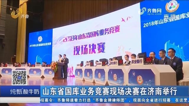 龙都longdu66龙都娱乐省国库业务竞赛现场决赛在济南举行
