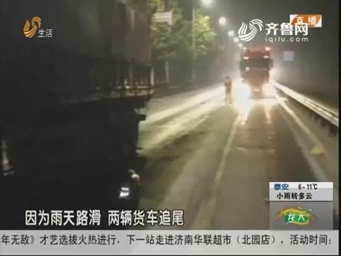 潍坊:下雨路滑 两辆货车追尾
