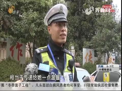 """济南:""""最暖牵手"""" 走红网络"""