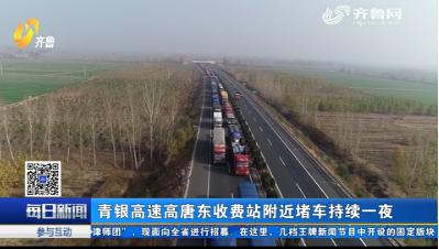 青银高速车祸多人被困20多小时志愿者送来食物和水