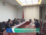王宏志与华芯投资管理有限责任公司客人座谈